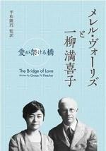 メレル.ヴォ―リズと一柳滿喜子 愛が架ける橋