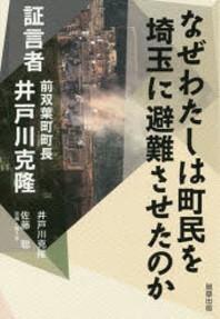 なぜわたしは町民を埼玉に避難させたのか 證言者前雙葉町町長井戶川克隆