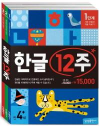 한글 12주 1-3권 세트