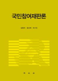 국민참여재판론