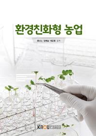 환경친화형농업(2학기, 워크북포함)