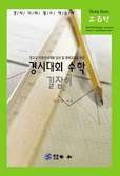 경시대회 수학 길잡이 1(고급편)