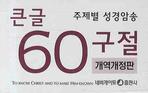 주제별 성경암송(큰글 60구절)(한영)