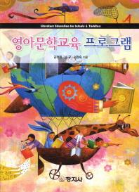 영아문학교육 프로그램