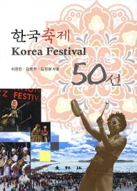 한국축제 50선