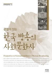 관점이 있는 한국 방송의 사회 문화사