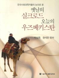 한국사회과학자들의 눈으로 본 옛날의 실크로드 오늘의 우즈베키스탄
