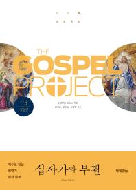 십자가와 부활 신약 3 청장년