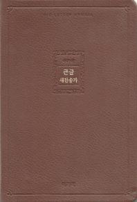 큰글 새찬송가 특대/고급(PU)/다크브라운