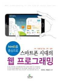 html5를 중심으로 스마트폰 시대의 웹 프로그래밍