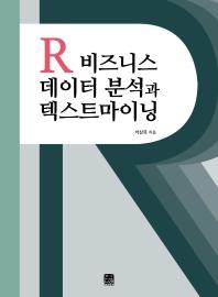 R 비즈니스 데이터 분석과 텍스트마이닝