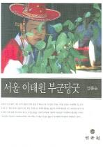 서울 이태원 부군당굿