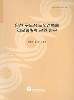 인천 구도심 노후건축물 리모델링에 관한 연구