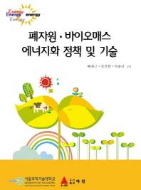 폐자원 바이오매스 에너지화 정책 및 기술