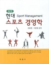 현대 스포츠 경영학