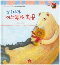 얼음나라 이누투와 흰곰