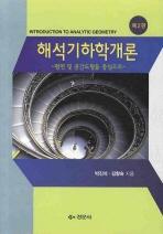 해석기하학개론