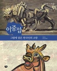 이중섭: 그림에 담은 한국인의 소망