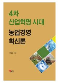 4차 산업혁명 시대 농업경영혁신론