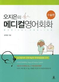 오지은의 메디컬영어회화: 수술편