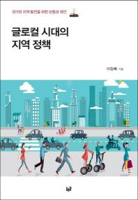 글로컬 시대의 지역 정책