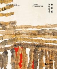 박래현, 삼중통역자(대도록)