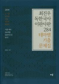 최진우 독한국사 이판사판 284 테마별 기출문제집(2019)
