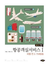 NCS 기반 항공객실서비스. 1: 비행전&기내방송