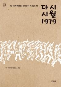 시월 1979(큰글씨책)