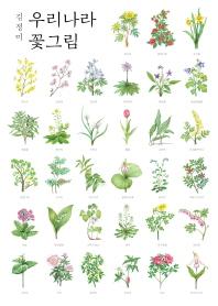 우리나라 꽃그림