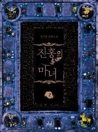진홍의 마녀. 2