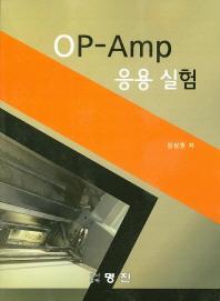 OP-Amp 응용실험