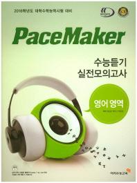 PaceMaker 고등 영어영역 수능듣기 실전모의고사(2016 수능대비)