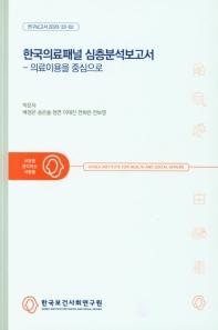 한국의료패널 심층분석보고서: 의료이용을 중심으로
