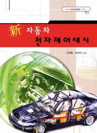 신 자동차 전자제어섀시(2011)