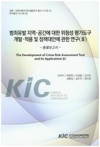 범죄유발 지역 공간에 대한 위험성 평가도구 개발 적용 및 정책대안에 관한연구(Ⅲ)