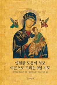 영원한 도움의 성모 이콘으로 드리는 9일 기도