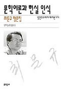 문학이론과 현실 인식(낭만주의에서 해체론까지)-최문규 평론집