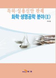 특허 실용신안 판례: 화학 생명공학 분야. 2