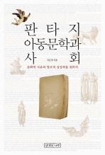 판타지 아동문학과 사회
