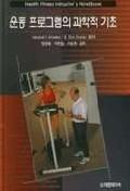 운동 프로그램의 과학적 기초