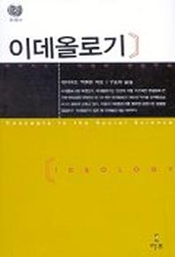이데올로기(B2B21-2)