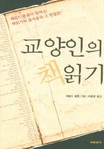 교양인의 책읽기