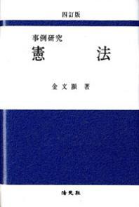헌법(사례연구)