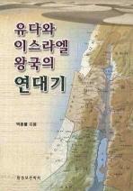유다와 이스라엘 왕국의 연대기