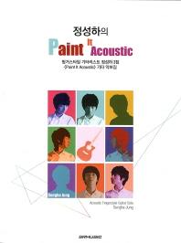 정성하의 Paint It Acoustic