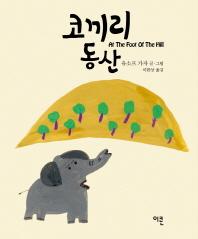 코끼리 동산