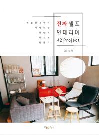 진짜 셀프 인테리어 42Project