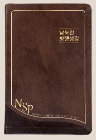 남북한 병행성경
