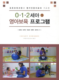 0 1 2세아 영아보육 프로그램